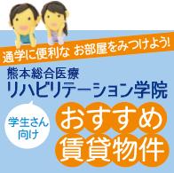 熊本総合医療リハビリテーション学院生向けおすすめ賃貸物件