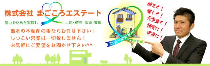 まごころエステート   熊本の不動産売買(住宅・建物・土地・マンションの販売買取)、賃貸・管理の事ならお任せください!