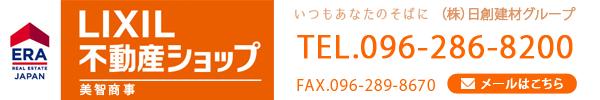 LIXIL不動産ショップTEL.096-286-8200