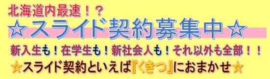スライド契約募集中!!!