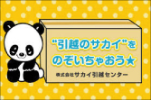 http://www.hikkoshi-sakai.co.jp/